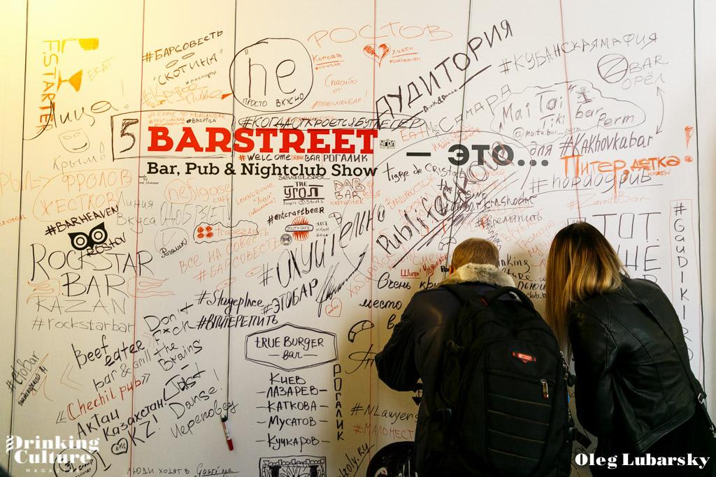 barstreet-show-6