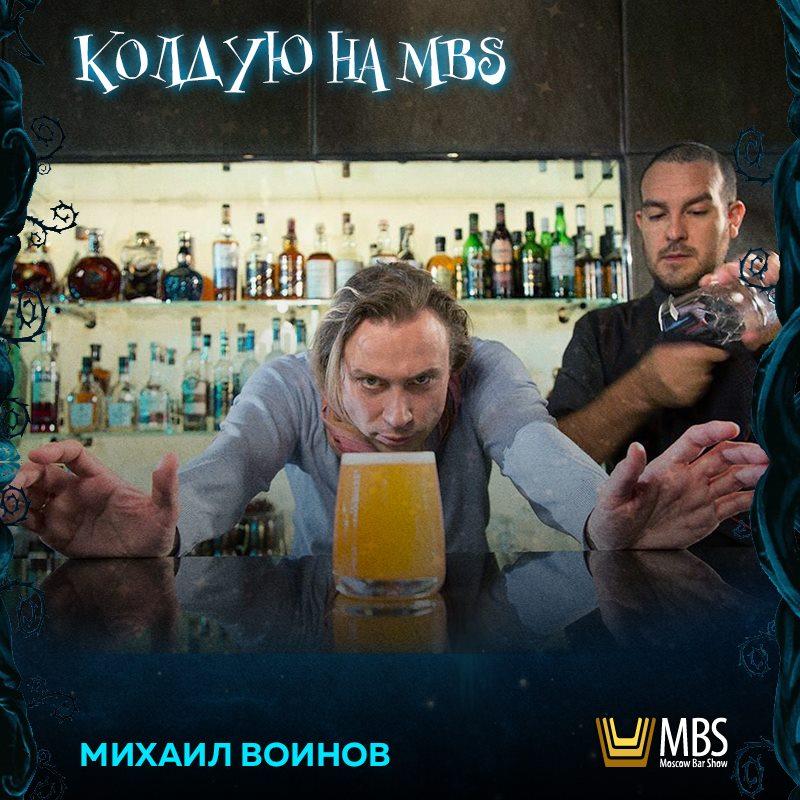 Михаил Воинов