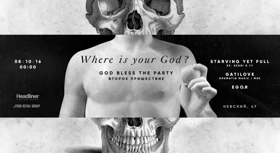 божественная вечеринка
