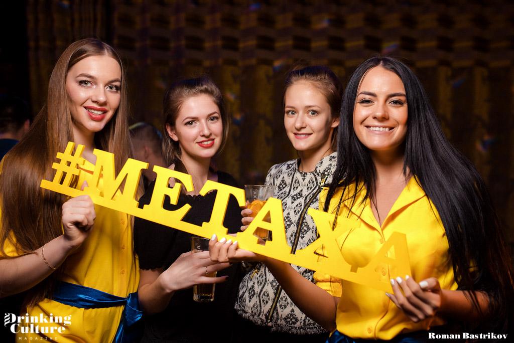 Metaxa pravit party-10