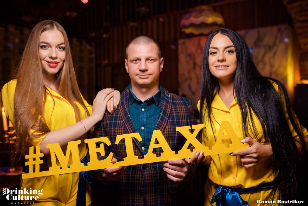 Metaxa pravit party 16