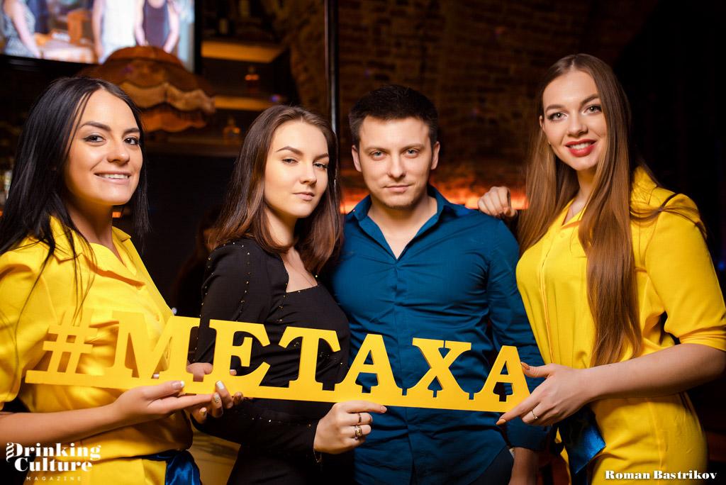 Metaxa pravit party-2