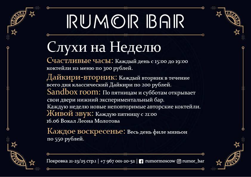 Rumor bar