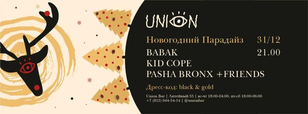 UNION ny2018