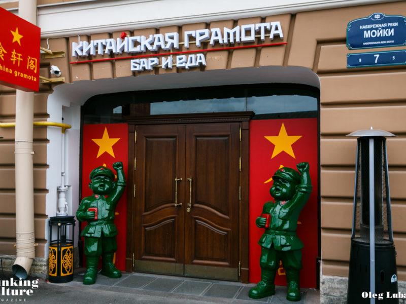 Китайская грамота Санкт-Петербург