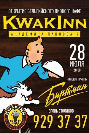 KwakInn open