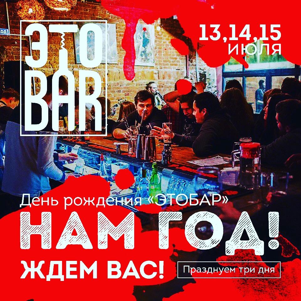 eto bar
