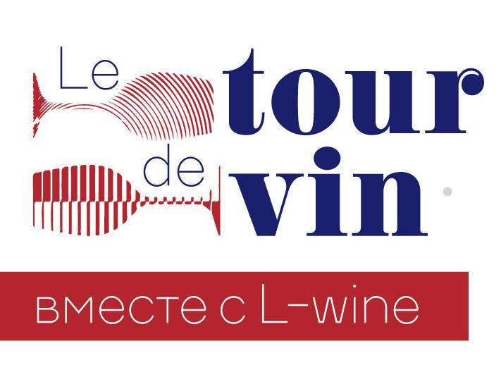 le tour de vin