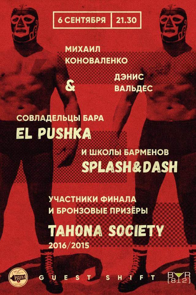 812 el pushka