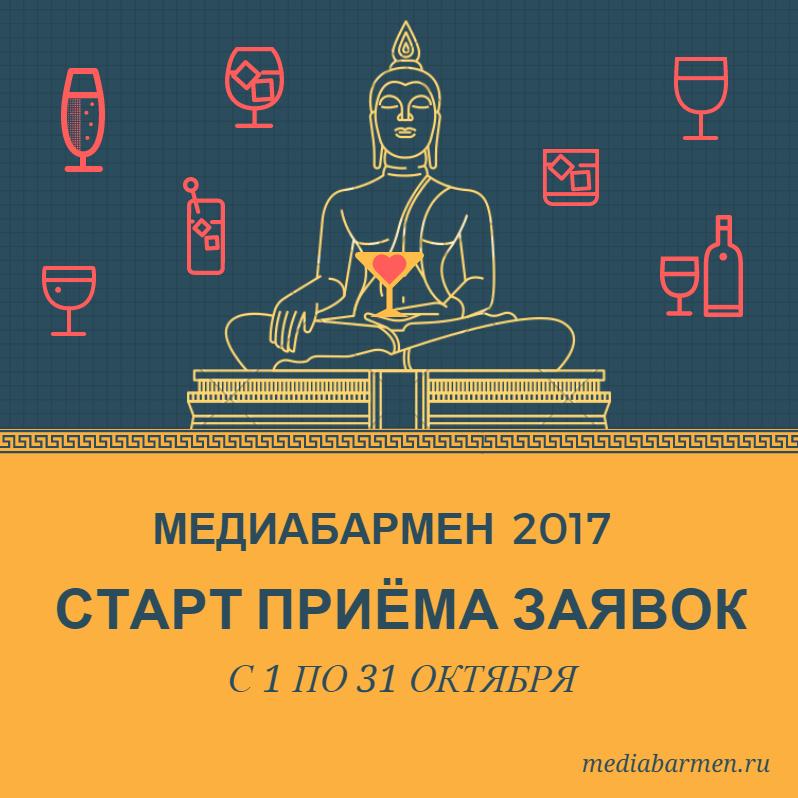 конкурса медиабармен