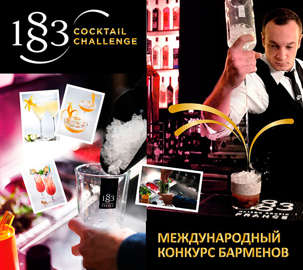 1883 Cocktail Challenge