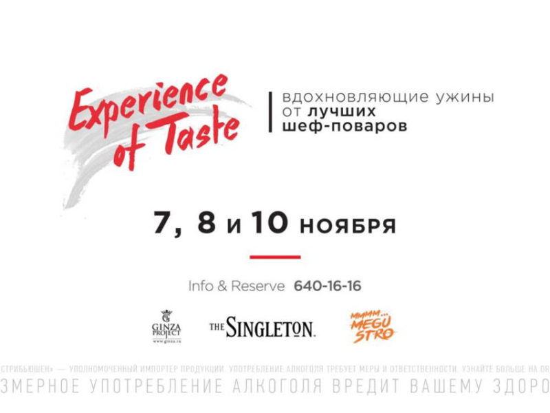 THE SINGLETON EXPERIENCE OF TASTE